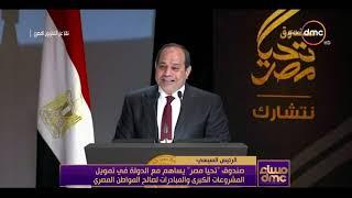 """مساء dmc -   كلمة الرئيس عبد الفتاح السيسي في احتفالية صندوق """" تحيا مصر """"   Video"""