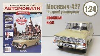 Москвич 427 ЛЕГЕНДАРНЫЕ СОВЕТСКИЕ АВТОМОБИЛИ   Hachette   № 56 ОЧЕНЬ ИНТЕРЕСНЫЙ УНИВЕРСАЛ!