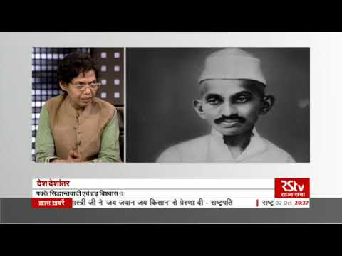 Desh Deshantar   Relevance of Gandhiji's principle in today's time   YouTube