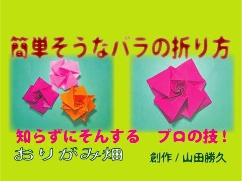 クリスマス 折り紙:折り紙 バラ 簡単-youtube.com