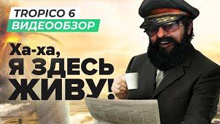 обзор игры Tropico 6