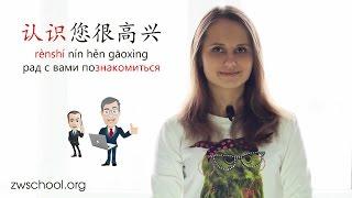 Выживание в Китае. Знакомство, имена и профессии.