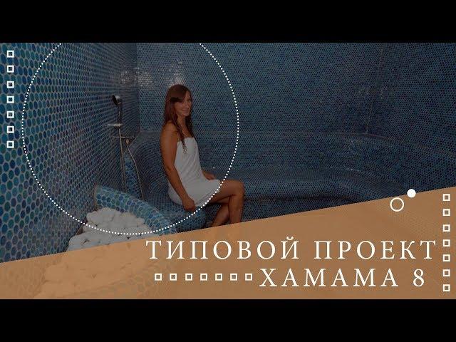 ✅ Типовой проект хамама №8⚜ 3D Визуализация турецкой бани🌡Все о хамаме ⚜⚜⚜