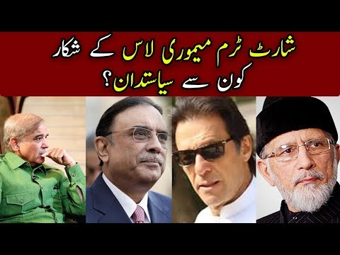 Short term Memory Loss Kay Shikar Kon Say Siyasatdan? | Kal Tak With Javed Chaudhry