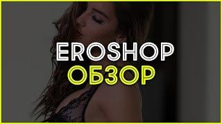 Интернет-магазин EroShop. Обзор, отзывы, выплаты и заработок в Интернете.