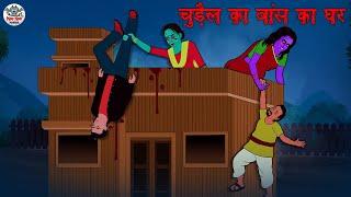 चुड़ैल का बांस का घर Chudail Ka Bans Ka Ghar   Horror Stories in Hindi  Hindi Kahaniya  Hindi Stories