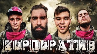 Kotletnaya YouTube - КОРПОРАТИВ №2
