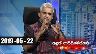 Aluth Parlimenthuwa - 22nd May 2019 Thumbnail