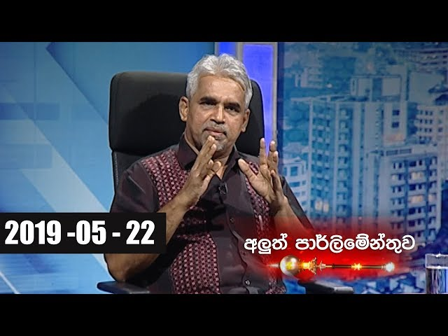 Aluth Parlimenthuwa - 22nd May 2019