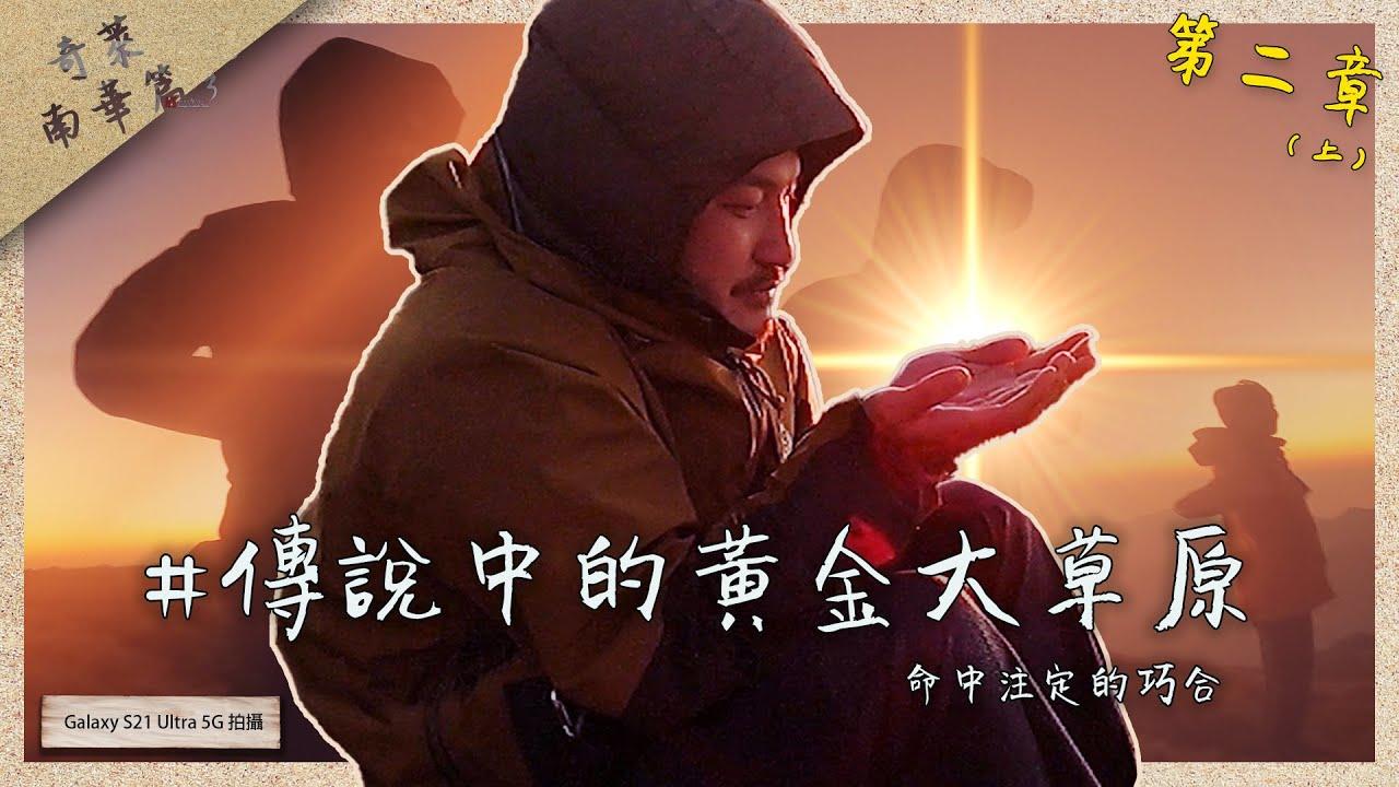 《奇萊南華篇-第二章(上)》 傳說中的黃金大草原!命中注定的巧合。奇萊南華 3358 !  | 野人七號部落