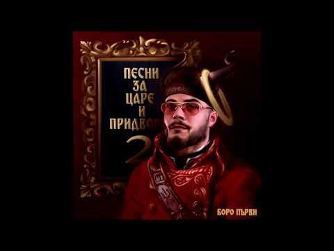 05.БОРО ПЪРВИ - Ский, Ский (OFFICIAL AUDIO)