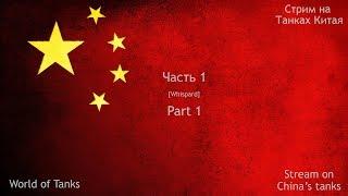 Стрим на танках Китая // Stream on tanks of China