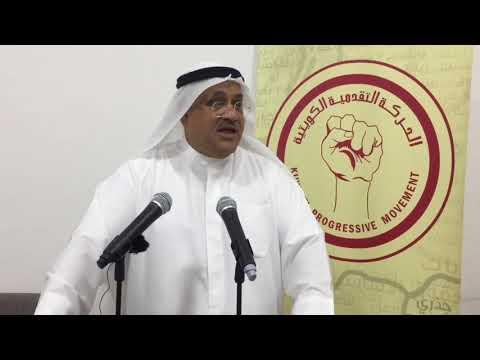 من حفل إستقبال الحركة التقدمية الكويتية بمناسبة ذكرى إنطلاقتها متضمنة كلمة امينها العام احمد الديين  - نشر قبل 17 ساعة