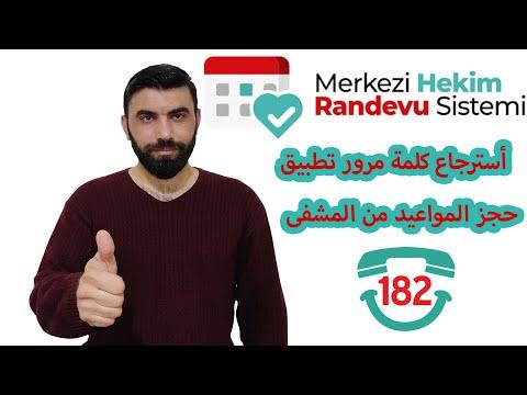 طريقة أسترجاع كلمة مرور تطبيق حجز المواعيد من المشافي التركية MHRS
