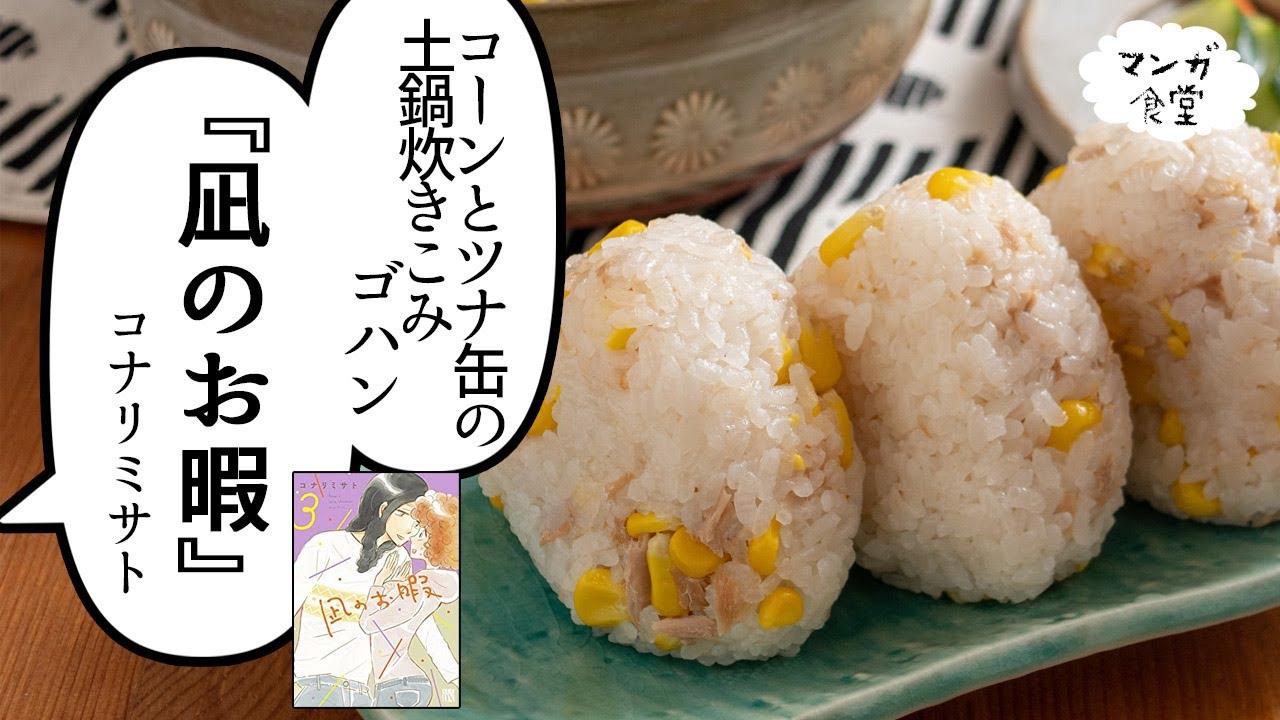 「凪のお暇」(コナリミサト)のコーンとツナ缶の土鍋炊きこみゴハン【マンガ飯再現】