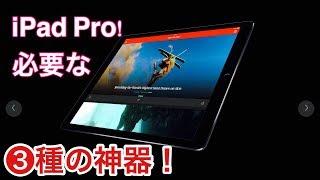 ipad proを買ったら揃えて欲しい 3種の神器 紹介!!【ipad pro】【apple】【macbook】 iPad 検索動画 19