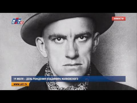 19 июля – День Рождения Владимира Маяковского
