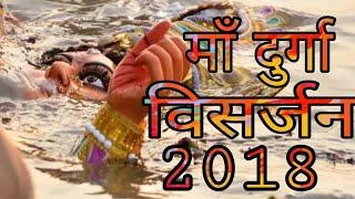 Maa Durga Visarjan 2018 | Durga Puja | Kolkata Durga Visarjan at Ganga