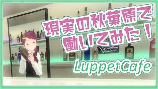 Live#242【LuppetCafe】秋葉原でバーチャルバーテンダー!?