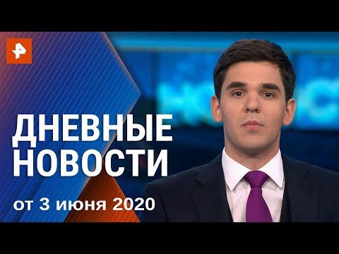 Дневные новости РЕН ТВ с Романом Бабенковым . Выпуск от 03.06.2020