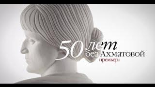 50 лет без Ахматовой. Памяти Великого Поэта - 6 марта 22:30 - Интер