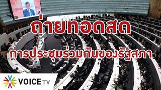 ประชุมร่วมรัฐสภา พิจารณาร่างแก้ไขเพิ่มเติมรัฐธรรมนูญ วาระ 1