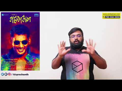 Ayogya review by Prashanth