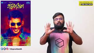 Ayogya review by Prashanth