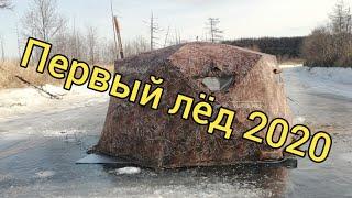 Открытие сезона твердой воды 2020 Рыбалка с комфортом Сахалинская рыбалка Sakhalin fishing