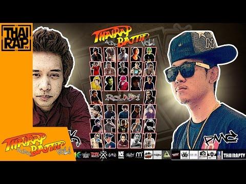YK ปะทะ PMC(ปู่จ๋าน ลองไมค์) รอบRound1 [Thai Rap Audio Battle V.1]