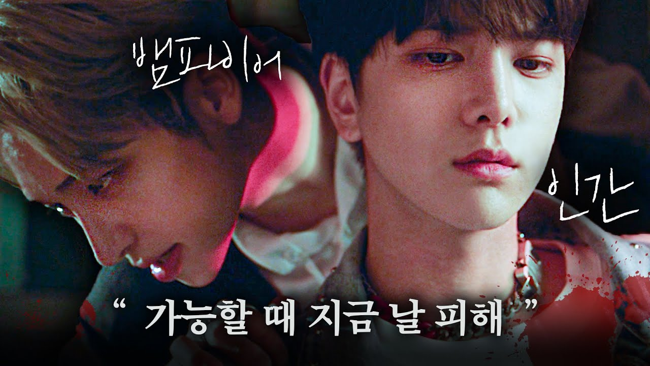 [ENG] [뮤비해석] 뱀파이어가 되고 싶은 인간 소년과 10명의 뱀파이어 소년들 🩸ㅣ더보이즈 'Drink It' MV Explained & Theory