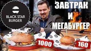 Black Star Burger. Завтрак за 160 рублей и Мегабургер за 1000 рублей