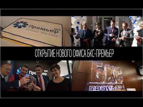 Открытие нового офиса БКС - Премьер. Эксклюзивный выпуск на Boyko Show.