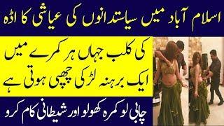 Islamabad Main Saisatdano Ki Ayashi Ka Addah | Islamabad Clubs | Spotlight Video