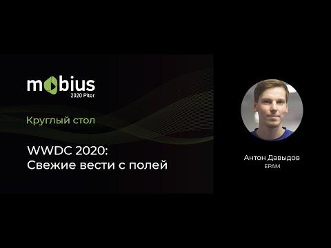 Круглый стол WWDC 2020 — Свежие вести с полей