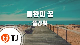 [TJ노래방] 미완의꿈 - 플라워(Flower) / T…