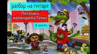 Песенка крокодила Гены.День рожденья.Урок на гитаре 4 часть
