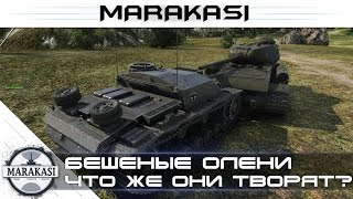 Их кто нибудь накажет за это? World of Tanks бешеные олени