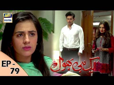 Ek Hi Bhool - Episode 79 - 4th October 2017 - ARY Digital Drama