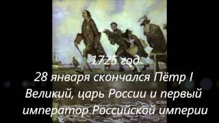 видео ИСТОРИЯ РОССИИ В 18 в.