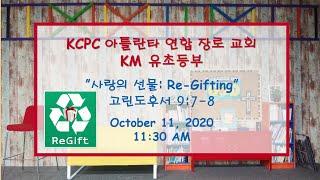 [어린이설교/어린이예배] 2020년 10월 11일 KCPC 아틀란타 연합장로교회 KM 유초등부 작은제자 주일…