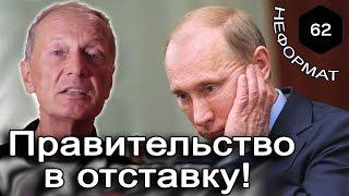 Правительство в отставку! Михаил Задорнов - персона нон грата в Украине! Неформат 62 | Задор ТВ