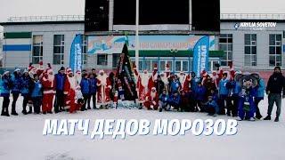 «Праздник есть праздник. Его надо поддерживать»! Матч Дедов Морозов на стадионе «Металлург»
