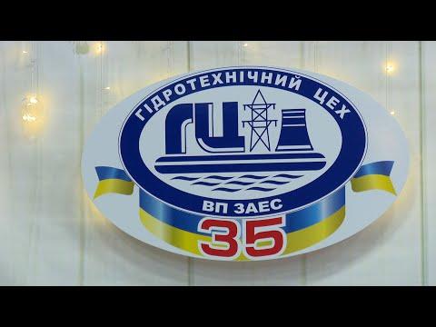 Вітання співробітників гідротехнічного цеху в честь 35 річчя