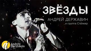 Смотреть клип Андрей Державин И Группа Сталкер - Звёзды