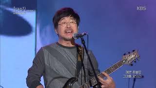 김창완 밴드 - 내 마음에 주단을 깔고 [올댓 뮤직 All That Music] 20181101