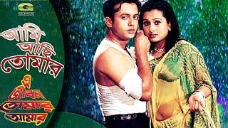Ami Achi Tomar | ft Riaz , Purnima | by Khalid Hasan Milu n Salma Jahan | A Jibon Tomar Amar