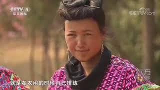 《远方的家》 20200513 行走青山绿水间 走云贵高原 探两江之源  CCTV中文国际