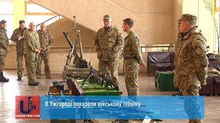 В Ужгороді показали військову техніку