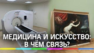 Медицина и искусство: как технологии КНАУФ помогают в различных областях?